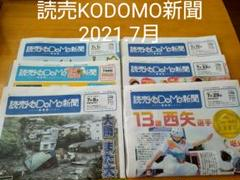 "Thumbnail of ""読売KODOMO新聞 2021年7月号"""