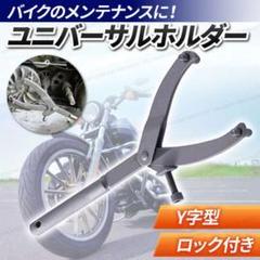 "Thumbnail of ""ユニバーサルホルダー プーリーホルダー Y型 バイク スクーター 空回り防止"""