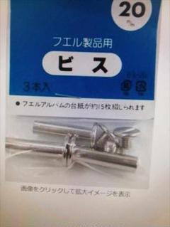 """Thumbnail of """"ナカバヤシ フエルアルバム台紙用ビス  ビス長20mm 3本入り"""""""