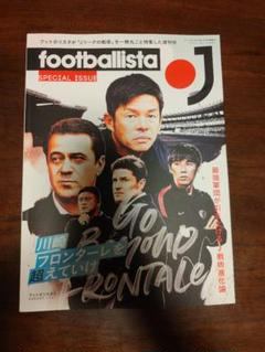 "Thumbnail of ""フットボリスタ増刊号"""