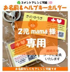 "Thumbnail of ""2児mama様専用★お名前キーホルダー"""