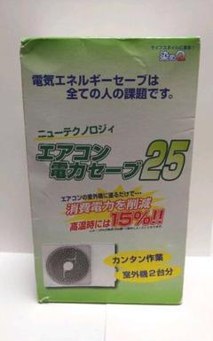 "Thumbnail of ""染めQ エアコン電力セーブ25"""