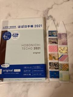 "Thumbnail of ""ほぼ日手帳 オリジナル avec アベック 後期 2021 手帳 本体 マステ"""