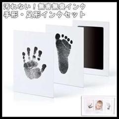 """Thumbnail of """"赤ちゃんスタンプ 手形 足型 インク 汚れない スタンプ 黒"""""""
