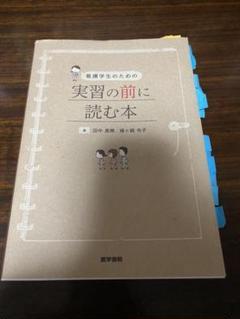 "Thumbnail of ""看護学生のための 実習の前に読む本"""
