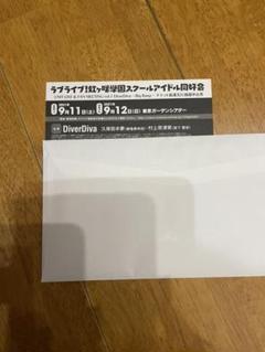 "Thumbnail of ""DiverDiva シリアル"""