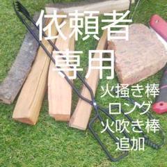 """Thumbnail of """"⭕️ファイヤーツールロング薪ばさみ(炭ばさみ)パラコード付き"""""""