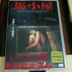 "Thumbnail of ""馬小屋"""