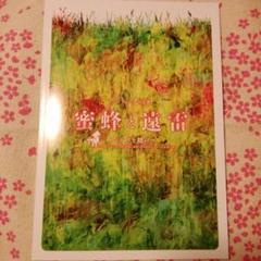 "Thumbnail of ""シンフォニー音楽劇 蜜蜂と遠雷 パンフレット"""