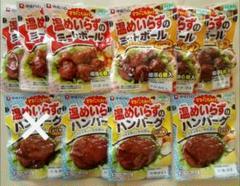 """Thumbnail of """"常温保存OK!温めいらずのハンバーグ&ミートボール(てりやき&トマト) 計9袋"""""""