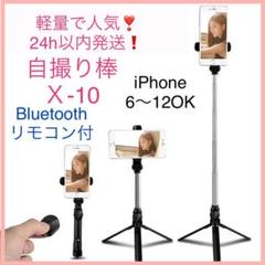 "Thumbnail of ""【進化版】定番自撮り棒 XT-10 軽量 ワイヤレスリモコン付!"""