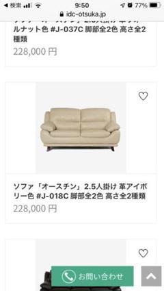 "Thumbnail of ""総革ソファー AUSTINハイグレードFST 大塚家具"""