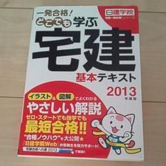 "Thumbnail of ""一発合格!どこでも学ぶ宅建基本テキスト 2013年度版"""