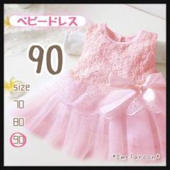 "Thumbnail of ""【新品】ベビードレス ワンピース ハーフバースデー パーティー 子供服 90"""