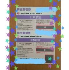 "Thumbnail of ""JAL株主優待券 2枚"""