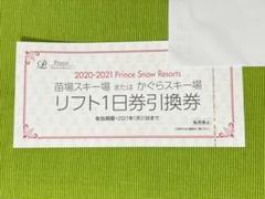 "Thumbnail of ""かぐらスキー場 リフト1日券引換券(1枚)"""