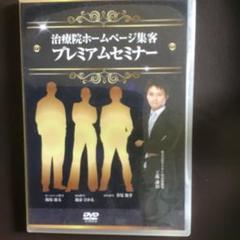 "Thumbnail of ""DVD 治療院ホームページ集客プレミアムセミナー 柔整体カイロ鍼灸クドケン"""