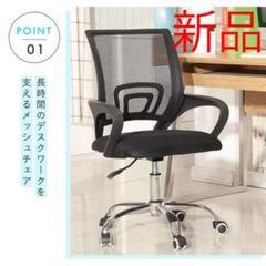 "Thumbnail of ""【送料込み】オフィスチェア デスクチェア メッシュ 椅子 イス ハイバック"""