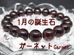 """Thumbnail of """"★【1月の誕生石】ガーネット 天然石ブレスレットパワーストーン"""""""