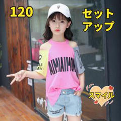 """Thumbnail of """"キッズセットアップ 肩出しTシャツ ダメージデニムショートパンツ ピンク120"""""""