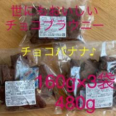 """Thumbnail of """"【急募です】アンティーク 世にもおいしいチョコバナナブラウニー 480g"""""""