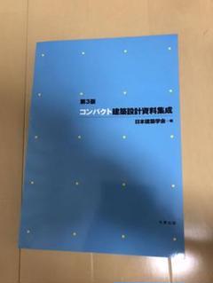 "Thumbnail of ""コンパクト建築設計資料集成"""