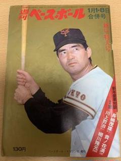 """Thumbnail of """"週刊ベースボール 1973年"""""""