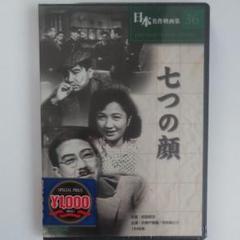 "Thumbnail of ""片岡千恵蔵/七つの顔"""