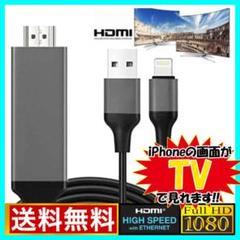 "Thumbnail of ""アイフォン iPhone HDMI 変換 ケーブル テレビ 出力 設定不要 黒F"""