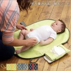 """Thumbnail of """"【新品】おむつ替えシート ベビー コンパクト収納"""""""