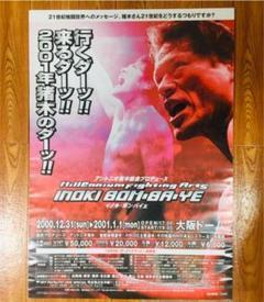 "Thumbnail of ""アントニオ猪木総合プロデュース 『イノキ・ボンバイエ』大会記念ポスター"""