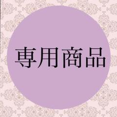 "Thumbnail of ""【akakarin様の専用商品】"""