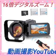 "Thumbnail of ""1点限り❗ビデオカメラ フルHD解像度で4時間連続撮影可能な高画質ビデオカメラ"""