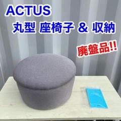 "Thumbnail of ""ACTUS アクタス 丸型 座椅子 収納 クッション 廃盤品 チェア"""