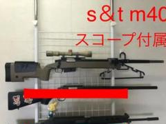 "Thumbnail of ""エアガン   S&T M40"""