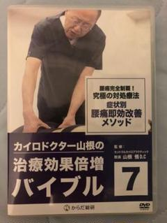 """Thumbnail of """"カイロドクター 山根 治療効果倍増バイブル 7  整体 DVD"""""""