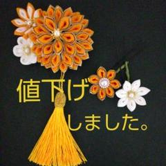 "Thumbnail of ""つまみ細工  髪飾り  オレンジゴールド  中"""