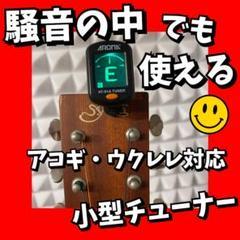 """Thumbnail of """"クリップチューナー!ギター・ベース・ウクレレ対応(新品電池付き)"""""""