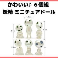 "Thumbnail of ""かわいい♪ 6個 妖精 ミニチュア ドール ハウス 盆栽 DIY 363"""