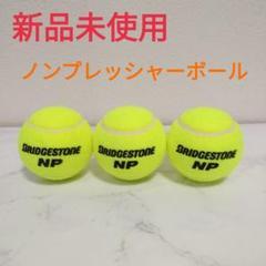 "Thumbnail of ""新品☆テニスボール☆ブリヂストンNP  3個"""