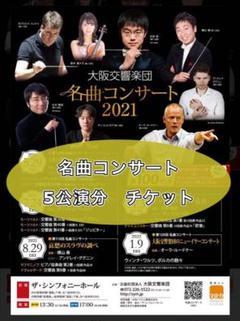 "Thumbnail of ""大阪交響楽団 名曲コンサート 2021  年間5回分チケット"""