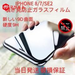 "Thumbnail of ""iPhoneSE2/7/8/6  新しい9D覗き見防止ガラスフィルム,"""