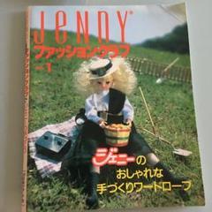 "Thumbnail of ""JeNnyファッションクラブ no.1 (ジェニーの手づくり)"""