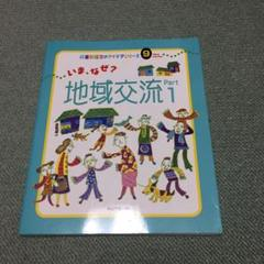 "Thumbnail of ""いま、なぜ?地域交流 pt.1"""