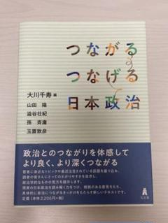 "Thumbnail of ""つながるつなげる日本政治"""