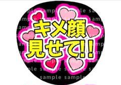 "Thumbnail of ""キメ顔見せて!"""