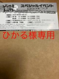 "Thumbnail of ""小野下野のどこでもクエスト2 イベントチケット シリアルナンバー"""