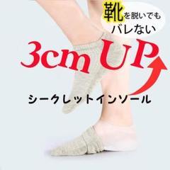 """Thumbnail of """"シークレットインソール シリコン 3cm 中敷 アップ メンズ レディース"""""""