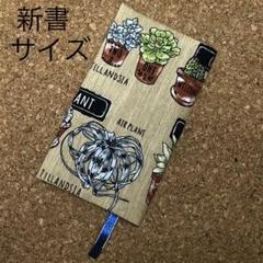 """Thumbnail of """"☆ブックカバーNO.26"""""""