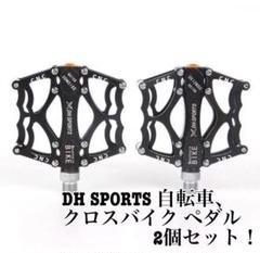 "Thumbnail of ""DH SPORTS 自転車 ペダル 超軽量 クロスバイク 合金 ブラック 2個入"""